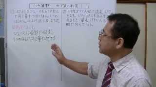 割り算の文章問題について説明しました。 学年別の学習は、朋徳学院学習...