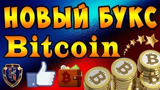 НОВЫЙ БУКС БИТКОИН BTC 2018! Заработок bitcoin (биткоин) без вложеий!