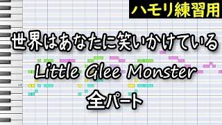 世界はあなたに笑いかけている(全パート)/Little Glee Monster(ハモリ練習用)