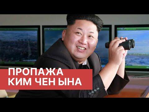 Пропажа Ким Чен Ына. Что случилось с лидером Северной Кореи?