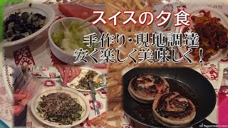 安く美味しくスイスで手作り料理【ばん飯】