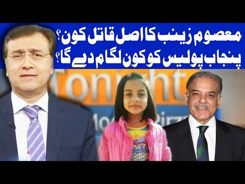 Tonight With Moeed Pirzada - 12 January 2018 - Dunya News