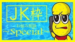 [LIVE] 【リアルJK凸!】JK枠 〜お悩み相談Special〜 #JK枠