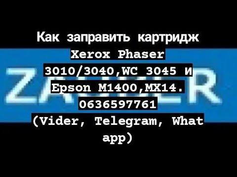 Как заправить картридж Xerox Phaser 3010/3040,WC 3045 и Epson M1400,MX14.ТОВ Заубер-Україна