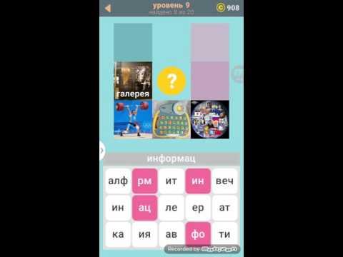 Ответы на игру 580 Фото 25 уровень