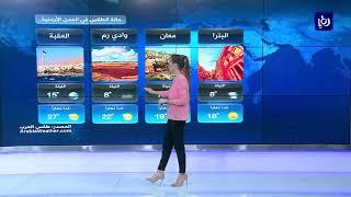 النشرة الجوية الأردنية من رؤيا 16-11-2018