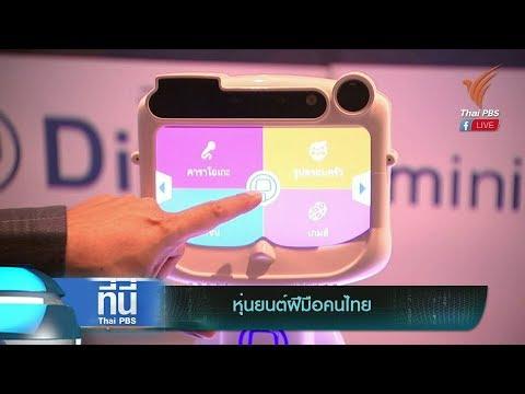 หุ่นยนต์ฝีมือคนไทย - วันที่ 13 Apr 2018