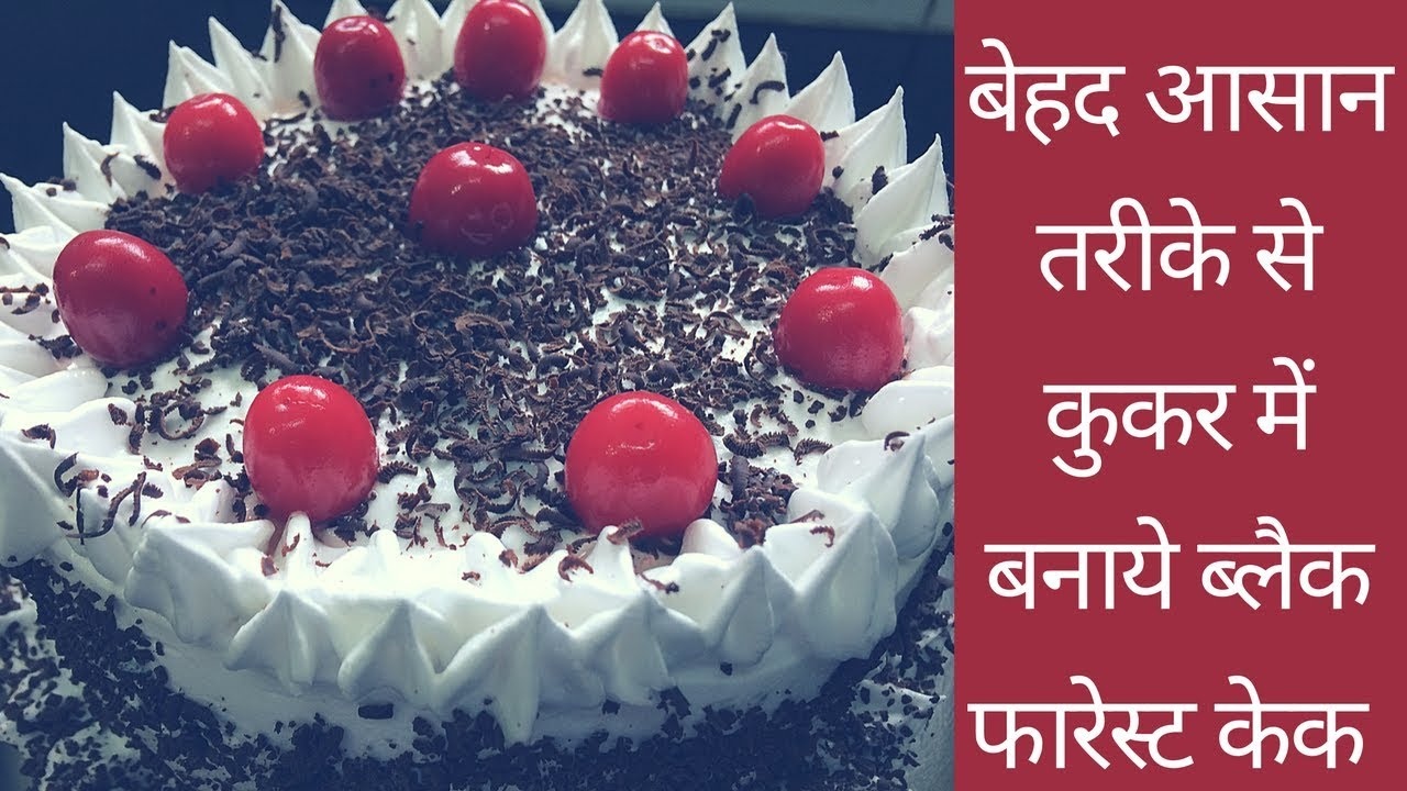 White Forest Cake Recipe In Pressure Cooker: Eggless Black Forest Cake Without Oven