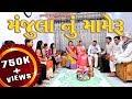 મંજુલા નું મામેરૂ||Manjula Nu Maameru||લગ્ન પ્રસંગ-ગુજરાતી શોર્ટ ફિલ્મ|| By.Apple Wood Short Movie.