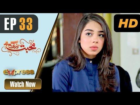 Mohabbat Zindagi Hai - Episode 33 - Express Entertainment Dramas