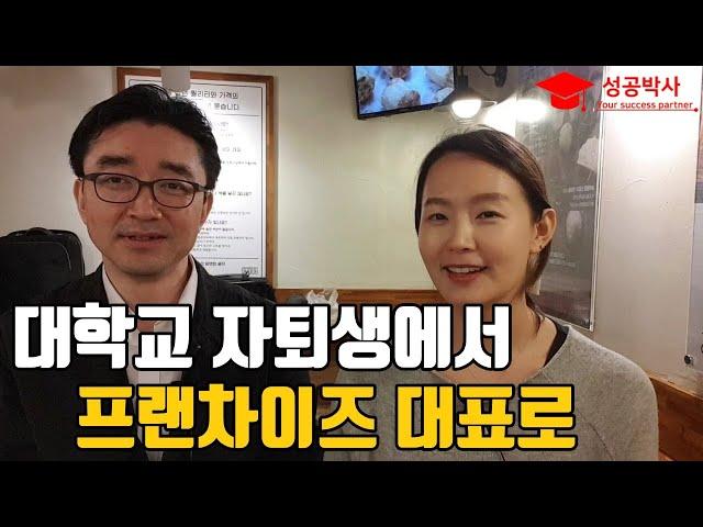 만두계의 맛집 귀일교자 조서진 대표 성공인터뷰 1/2 [성공박사TV]