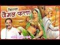 किस्सा जैमल फत्ता || Haryanvi Full Kissa || Narender Dangi || Haryanvi Ragni || Mor Ragni
