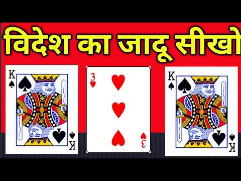 Learn Magic 184NO, MagicTrick,Jadu सीखें Guru Chela Jadugar से व अंधविस्वास मिटायें.