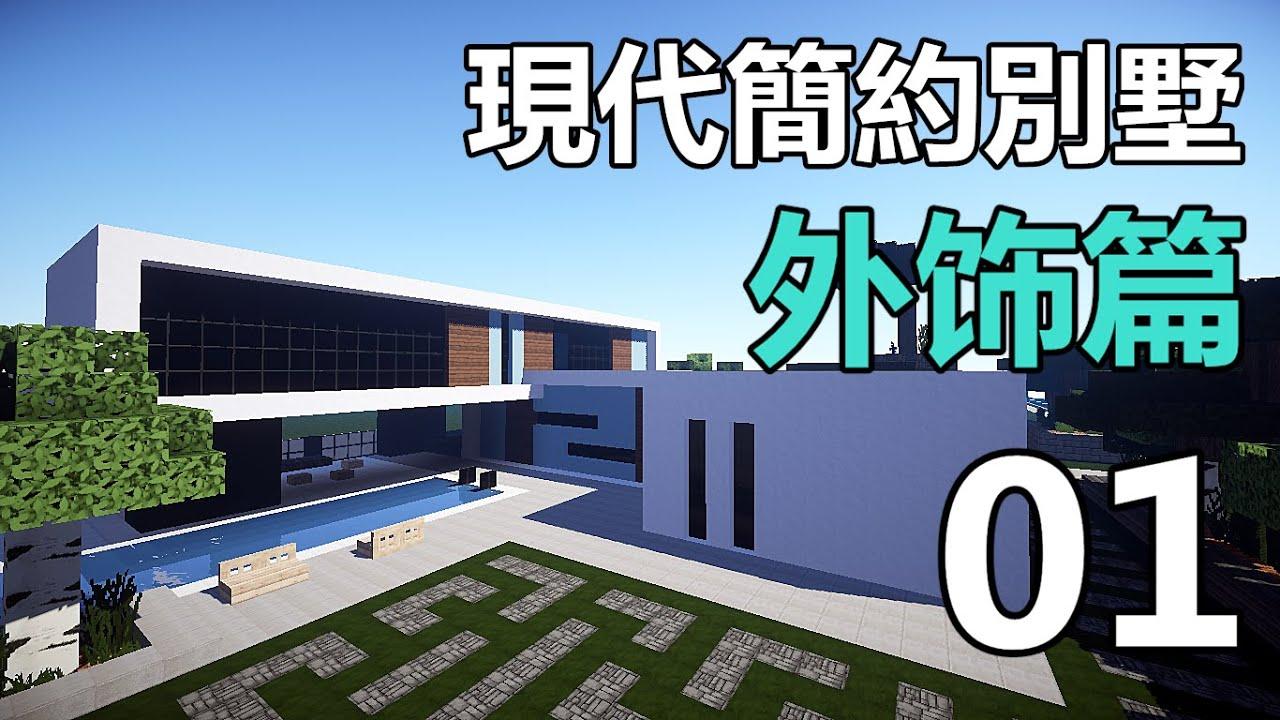 【當個創世神】Minecraft建築教學 - 現代簡約別墅01【MaxKim】 - YouTube