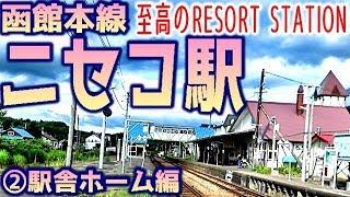 【栄光のリゾート幹線】函館本線S25ニセコ駅③現地調査編