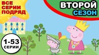 Свинка Пеппа все серии подряд, 2 сезон, 1-53 серии, одним видео, без рамок, на весь экран