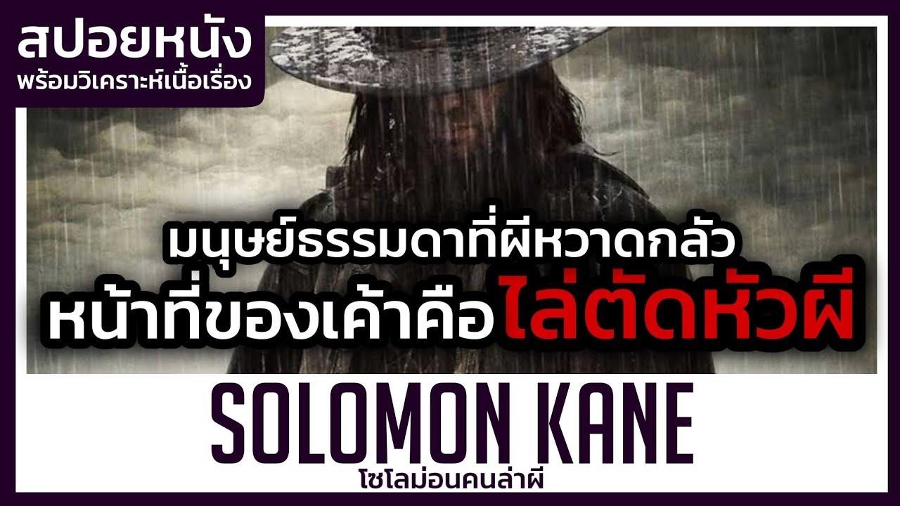 มนุษย์ธรรมดาที่ทำให้ภูติผีปีศาจหวาดกลัว (สปอยหนัง) Solomon Kane 2009