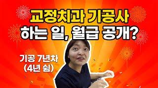 부산 교정치과 치과기공사 브이로그(vlog), 첫 월급…