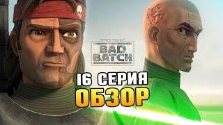 РАЗОЧАРОВАНИЕ! Бракованная партия 16 серия обзор / star wars bad batch