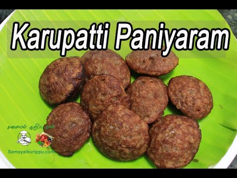 கருப்பட்டி பணியாரம் | Karupatti paniyaram | Palm Jaggery paniyaram | Samayalkurippu