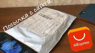 Посылка с сайта AliExpress | Чехол для iPhone 5/5S/SE