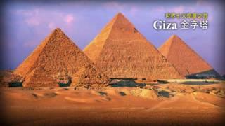 尼羅河左邊五十個金字塔是依照銀河左邊五十顆星而建造的