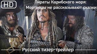 Пираты Карибского моря: Мертвецы не рассказывают сказки (2017). Тизер-трейлер. Русский дублированный
