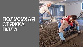 Полусухая стяжка пола. За 1 день 300 квадратных метров! Стяжка пола видео в Иркутске, Ангарске, .(, 2017-06-11T09:15:28.000Z)