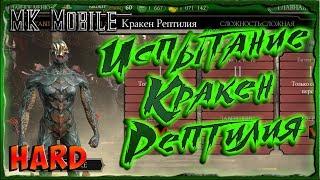 Проходим Испытание - Кракен Рептилия! Mortal Kombat Mobile! (HARD!)
