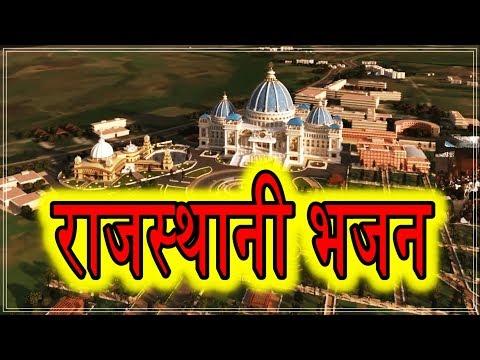 Marwadi DJ Dhamaka - RDC Rajasthani Bhajan | Sagas ji Maharaaj Bhajan - Balaji DJ Sound | Dhamaka