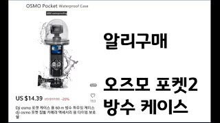 [건성건성리뷰] 오즈모 포켓2 방수 케이스 (feat.…
