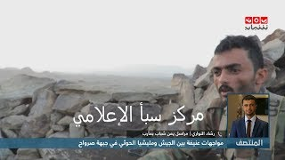 مواجهات عنيفة بين الجيش ومليشيا الحوثي في جبهة صرواح