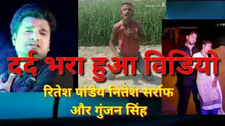 Ritesh Pandey, Nitesh Shroff Gunjan Singh ke Nonstop dard dil bhara  bhojpuri hits Song (2018)