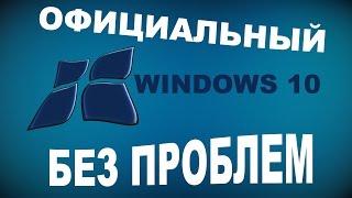 Как скачать Windows 10 на флешку и компьютер? ? ?