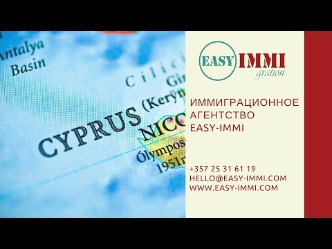 Cyprus immigration / Иммиграция на Кипр