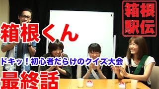 第3回の企画は 「クイズ感覚で箱根駅伝を知ろう!」 箱根クイズ大会もつ...