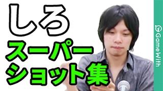 【モンスト】しろのスーパーショット集&ハイライト!#1【なうしろ】 thumbnail