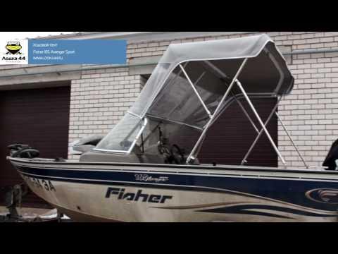 Ходовой тент на катер «Fisher 165 Avenger Sport»