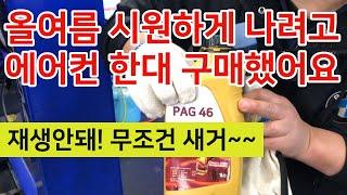 봉고3 | 자동차 에어컨 수리 부품 Full Chang…