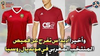 هذا هو القميص الرسمي للمنتخب المغربي في مونديال روسيا 2018