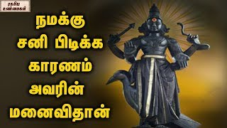 Why  Shani Bhagawan Cursed His Wife ? || Unknown Facts Tamil