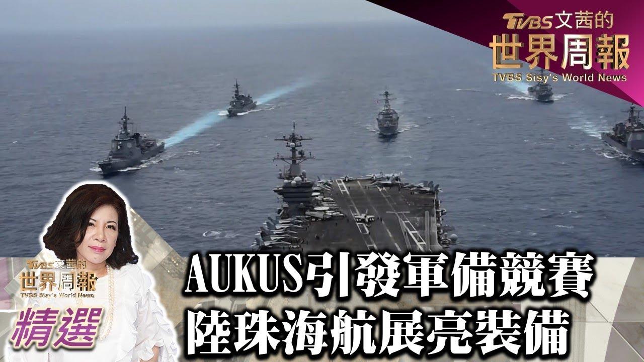 Download AUKUS引發軍備競賽 中國珠海航展亮主戰裝備 TVBS文茜的世界周報 20211003 X 富蘭克林‧國民的基金