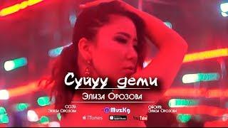 Элиза Орозова - Суйуу деми / Жаны Клип | MuzKg