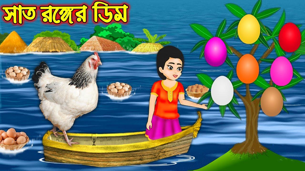 সাত রঙ্গের ডিম | Sath Ronger Dim | Bangla Cartoon | Bengali Morel Bedtime Stories