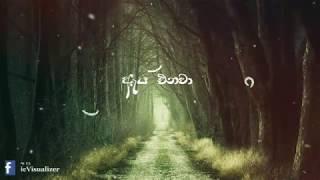 Ananthayata Yana Paara Dige - Kasun Kalhara (Lyrics Video)
