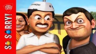 So Sorry: कुछ ऐसे फोटो खिंचवाते हैं राजनेता