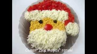 Салат Дед Мороз видео рецепт