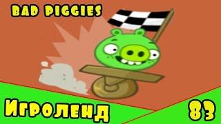 Веселая ИГРА головоломка для детей Bad Piggies или Плохие свинки [83] Серия