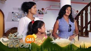Sooriya Wachchasa | Episode 45 - (2018-10-29) | ITN Thumbnail