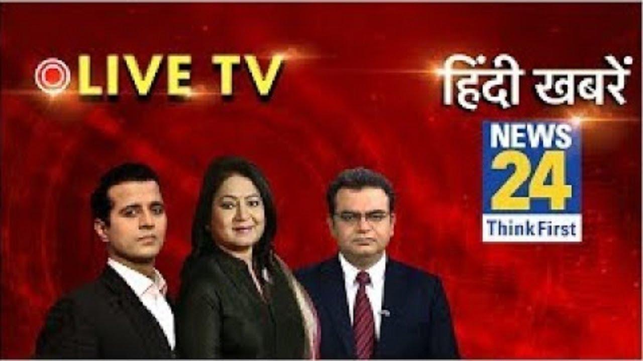 News24 LIVE: Watch Latest News in Hindi | Breaking News | हिंदी समाचार  | Hindi News 24×7 Live
